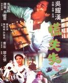 Murder Most Foul (Huang shi shi)