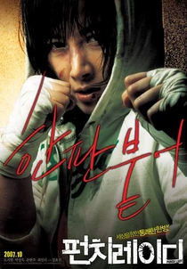 Punch Lady - Poster / Capa / Cartaz - Oficial 1