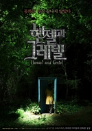 Hansel and Gretel (Henjel gwa Geuretel)