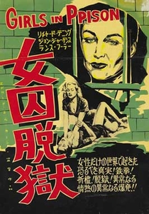 As Lobas da Penitenciária - Poster / Capa / Cartaz - Oficial 2
