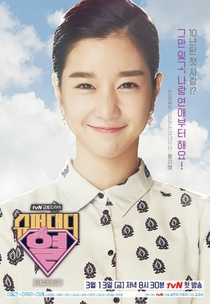 Super Daddy Yul - Poster / Capa / Cartaz - Oficial 3
