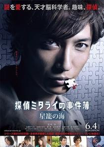 Private Detective Mitarai's Case Files: The Clockwork Current  - Poster / Capa / Cartaz - Oficial 1