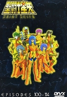 Os Cavaleiros do Zodíaco (Saga 3: Poseidon) (聖闘士星矢:佐賀ポセイドン)
