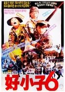 Os Três Pequenos Samurais em: O Tesouro (Hao xiao zi liu: Xiao long guo jiang)