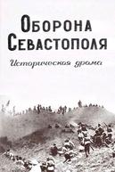 A defesa de Sebastopol