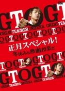 GTO - Especial de Ano Novo (Great Teacher Onizuka New Year's Special)