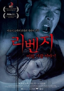 Revenge: A Love Story - Poster / Capa / Cartaz - Oficial 4