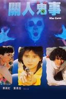 Who Cares (Guan ren gui shi)