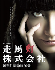 Soumatou Kabushikigaisha - Poster / Capa / Cartaz - Oficial 1