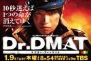 Dr. DMAT (Dr. DMAT)