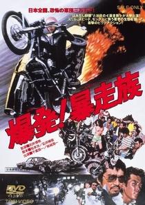 Detonation! Violent Games - Poster / Capa / Cartaz - Oficial 1