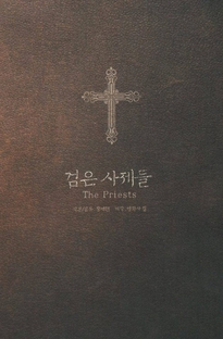 The Priests - Poster / Capa / Cartaz - Oficial 3