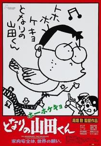 Meus Vizinhos, os Yamadas - Poster / Capa / Cartaz - Oficial 11