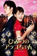 Akko's Secret (Eiga Himitsu no Akko-chan)