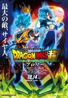 Dragon Ball Super: Broly (ドラゴンボール 超 ( スーパー ) ブロリー)