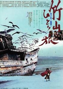 The Life Of Chikuzan - Poster / Capa / Cartaz - Oficial 2