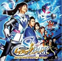 Cho Ninja Tai Inazuma!! SPARK - Poster / Capa / Cartaz - Oficial 1
