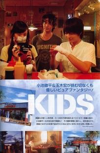 Kids - Poster / Capa / Cartaz - Oficial 1