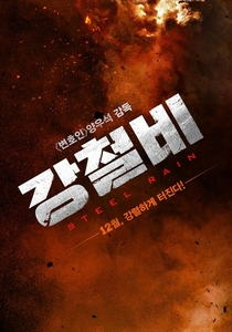 Steel Rain - Poster / Capa / Cartaz - Oficial 3