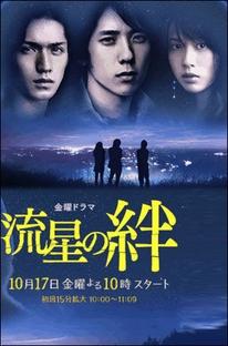 Ryusei no Kizuna - Poster / Capa / Cartaz - Oficial 4