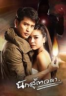 Angel Warrior (Nak Soo Taywada)