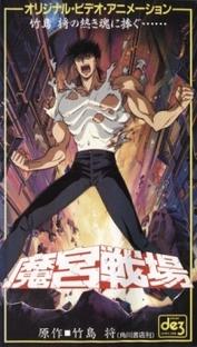 Makyuu Senjou - Poster / Capa / Cartaz - Oficial 1
