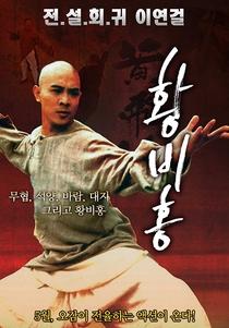 Era uma Vez na China - Guerreiros à Prova de Balas - Poster / Capa / Cartaz - Oficial 4