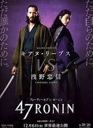 47 Ronins - Poster / Capa / Cartaz - Oficial 20