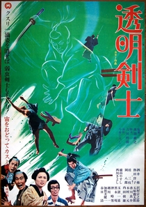 The Invisible Swordsman - Poster / Capa / Cartaz - Oficial 1