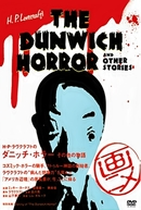 H. P. Lovecraft's The Dunwich Horror and Other Stories (H・P・ラヴクラフトのダニッチ・ホラー その他の物語)