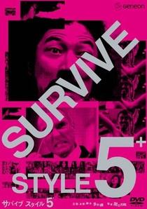 Modo de Sobrevivência 5 - Poster / Capa / Cartaz - Oficial 1