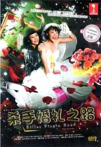 Killer Bride's Perfect Crime - Poster / Capa / Cartaz - Oficial 3
