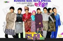 Running Man - Poster / Capa / Cartaz - Oficial 3