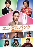 Angel Bank ~Tenshoku Dairinin~ (エンゼルバンク ~転職代理人~)
