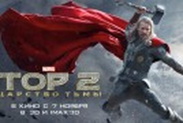 """""""Thor: O Mundo Sombrio"""": novo Spot de TV"""