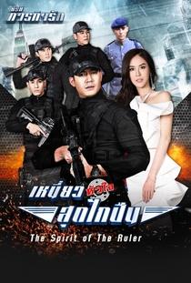 Paragit Ruk Series: Niew Hua Jai Sood Glai Puen - Poster / Capa / Cartaz - Oficial 2
