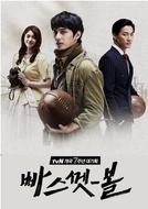 Basketball (빠스껫 볼)