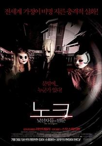Os Estranhos - Poster / Capa / Cartaz - Oficial 11