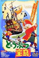 Doubutsu Takarajima (どうぶつ宝島)