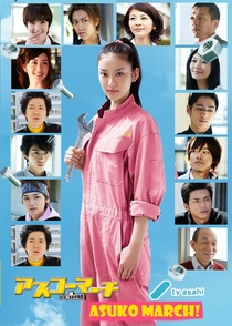 Asuko March! - Poster / Capa / Cartaz - Oficial 1