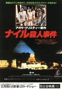 Morte sobre o Nilo - Poster / Capa / Cartaz - Oficial 8