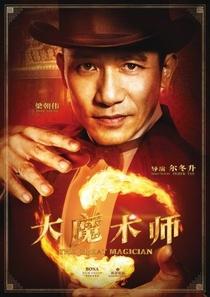 The Great Magician - Poster / Capa / Cartaz - Oficial 14