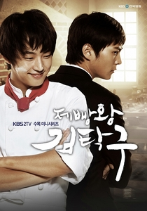 King of Baking, Kim Tak Goo - Poster / Capa / Cartaz - Oficial 2