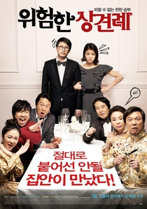 Meet the In-Laws - Poster / Capa / Cartaz - Oficial 2