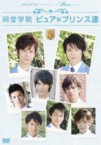 Takumi-kun Series 4: Pure - Poster / Capa / Cartaz - Oficial 1