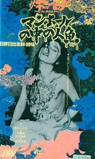 Guinea Pig Part 6 - Mermaid in a Manhole - Poster / Capa / Cartaz - Oficial 1