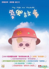My Life as McDull - Poster / Capa / Cartaz - Oficial 1