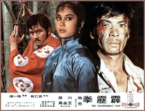 The Thunderbolt Fist - Poster / Capa / Cartaz - Oficial 3