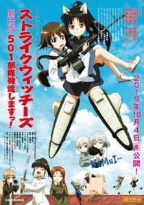 Strike Witches: 501st JOINT FIGHTER WING Take Off! Movie - Poster / Capa / Cartaz - Oficial 1