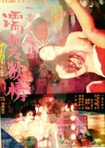 Ichijo's Wet Lust - Poster / Capa / Cartaz - Oficial 2